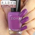 ZOYA ゾーヤ ゾヤ ネイルカラー ZP980 15mL Evette 自爪 の為に作られた ネイル にやさしい 自然派 マニキュア zoya セルフネイル にもおすすめ グレープ 紫 ペディキュア
