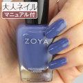 ZOYA ゾーヤ ゾヤ ネイルカラー ZP981 15mL Aire 自爪 の為に作られた ネイル にやさしい 自然派 マニキュア zoya セルフネイル にもおすすめ 紺青色 紫 冬ネイル 冬カラー