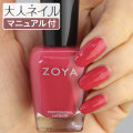 ZOYA ゾーヤ ゾヤ ネイルカラー ZP990 LIZA 15mL 自爪 の為に作られた ネイル にやさしい 自然派 マニキュア zoya セルフネイル にもおすすめ 紅緋色 赤