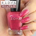 ZOYA ゾーヤ ゾヤ ネイルカラー ZP991 ROBBIE 15mL 自爪 の為に作られた ネイル にやさしい 自然派 マニキュア zoya セルフネイル にもおすすめ グリッター ラメ ラズベリー ピンク ペディキュア