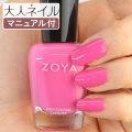 ZOYA ゾーヤ ゾヤ ネイルカラー ZP992 DACEY 15mL 自爪 の為に作られた ネイル にやさしい 自然派 マニキュア zoya セルフネイル にもおすすめ ピンク ペディキュア 夏ネイル 夏カラー