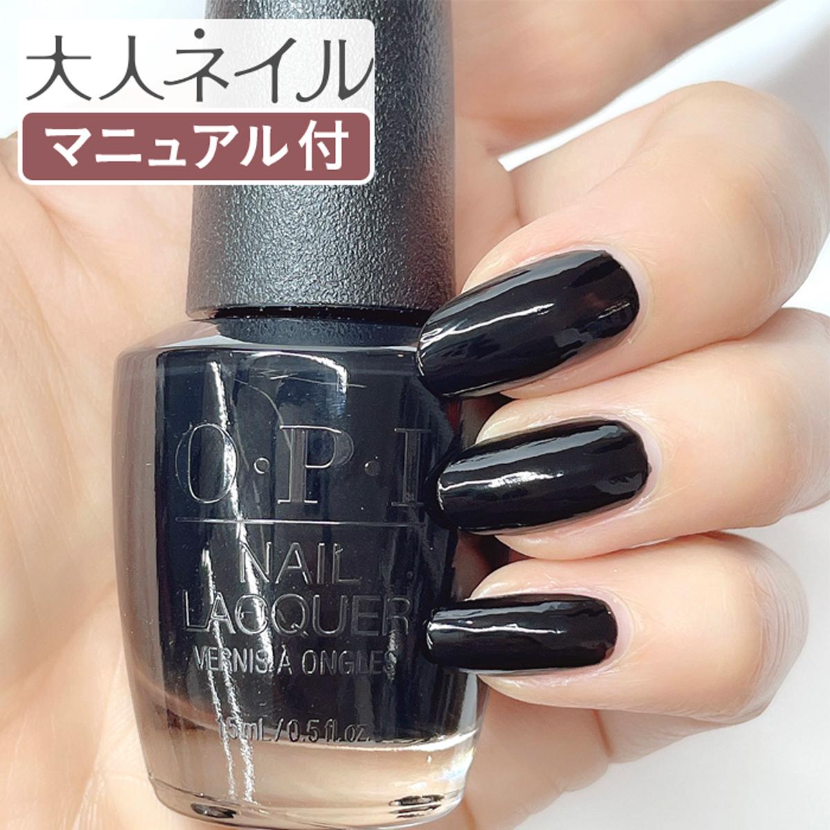 OPI オーピーアイ NL T02 Black Onyx(ブラック・オニックス) ブラック opi ネイル ネイルカラー ネイルポリッシュ マニキュア