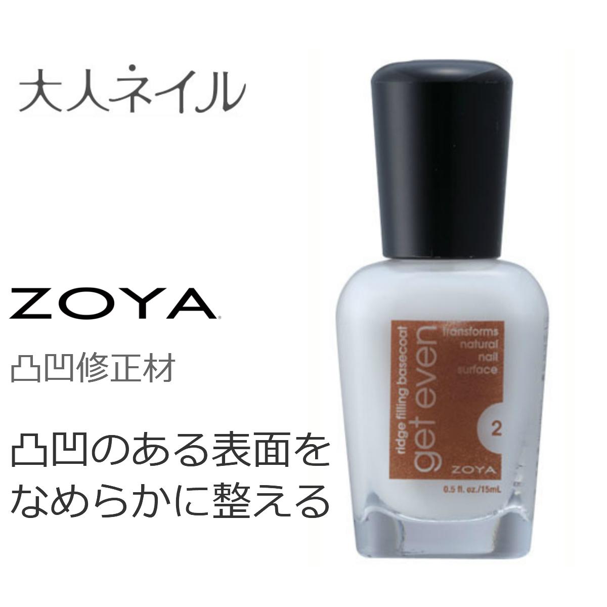 ZOYA(ゾーヤ)ゲットイーブン(凹凸修正剤) ZTGE01 リッジフィラー ベースコート ZTGE01 自爪 の為に作られた ネイル にやさしい ネイルカラー 自然派 マニキュア zoya セルフネイル にもおすすめ