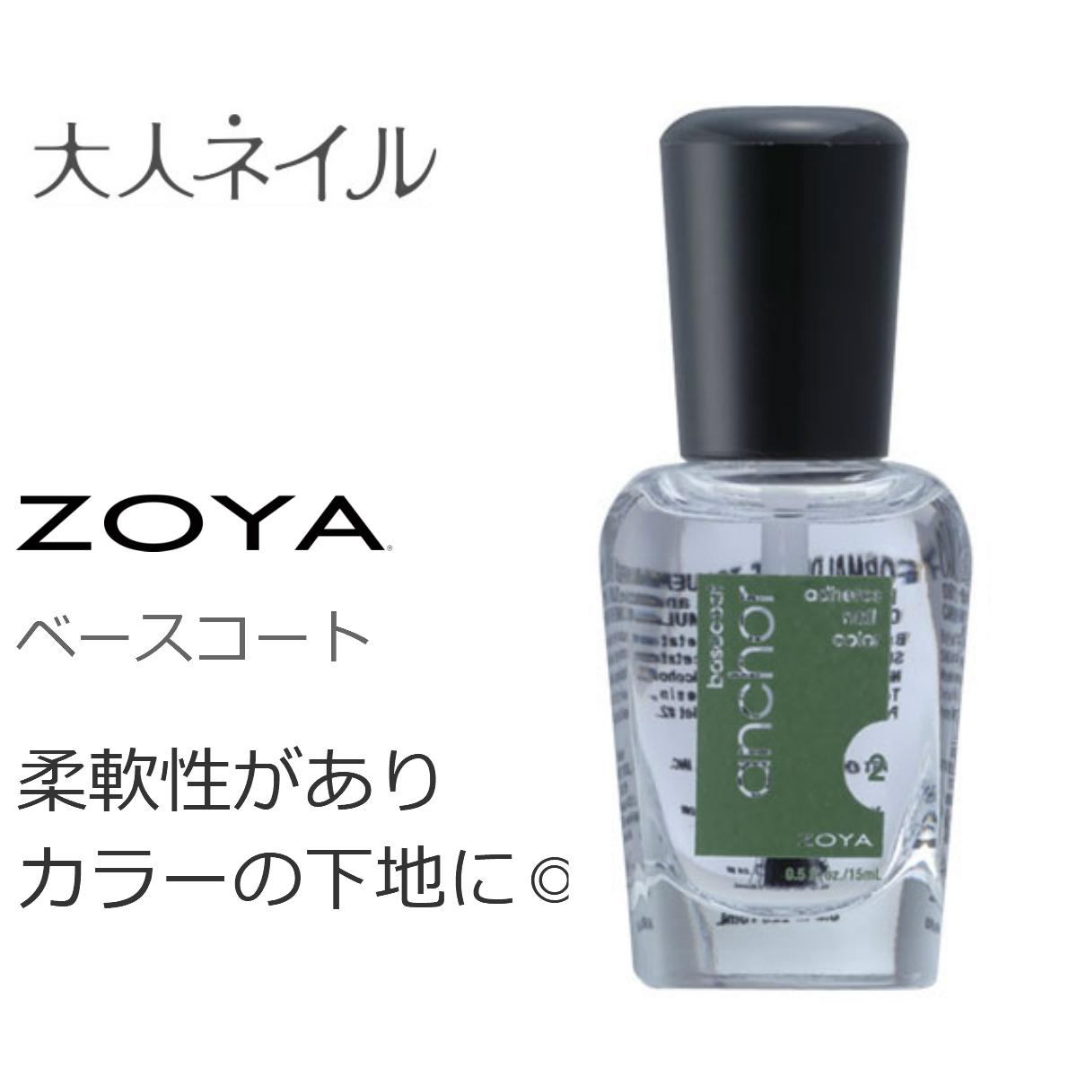 ZOYA ゾヤ ゾーヤ アンカーベースコート ZTAN01 15mL 柔軟性 カラー下地 長持ち