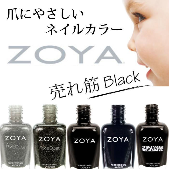 ZOYA(ゾーヤ) 売れ筋ブラック系 ZP661 ZP656 ZP771 ZP387 ZP967 自爪 の為に作られた ネイル にやさしい 自然派 マニキュア zoya セルフネイル にもおすすめ 黒 人気色 トップ10