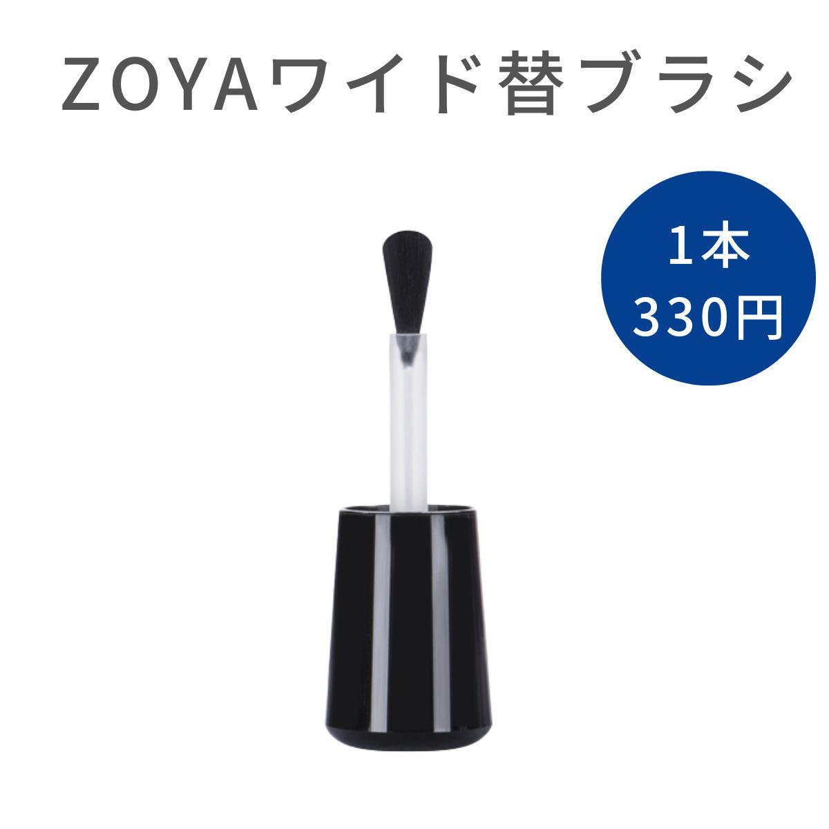 【スタッフ一押し!】【送料込み】ZOYA ゾーヤ ゾヤ Z-ワイド替ブラシ 1P 塗りやすい 筆 zoya セルフネイル にもおすすめ