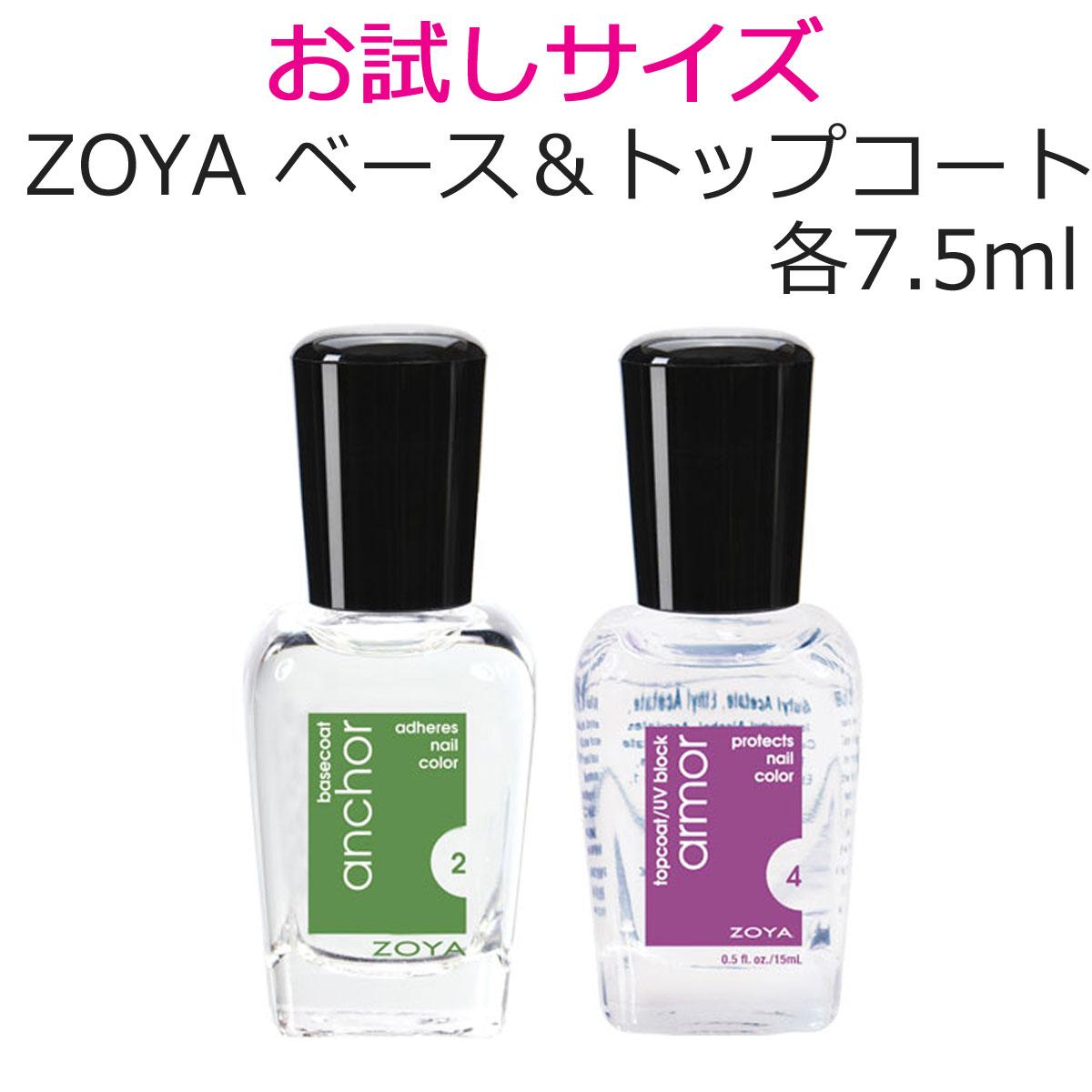 [お試しサイズ2点セット] ZOYA ゾヤ ゾーヤ アンカーベースコート & アーマートップコート 各7.5ml
