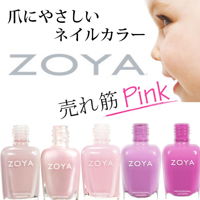 ZOYA(ゾーヤ) 売れ筋ピンク系 ZP279 ZP296 ZP315 ZP935 ZP936