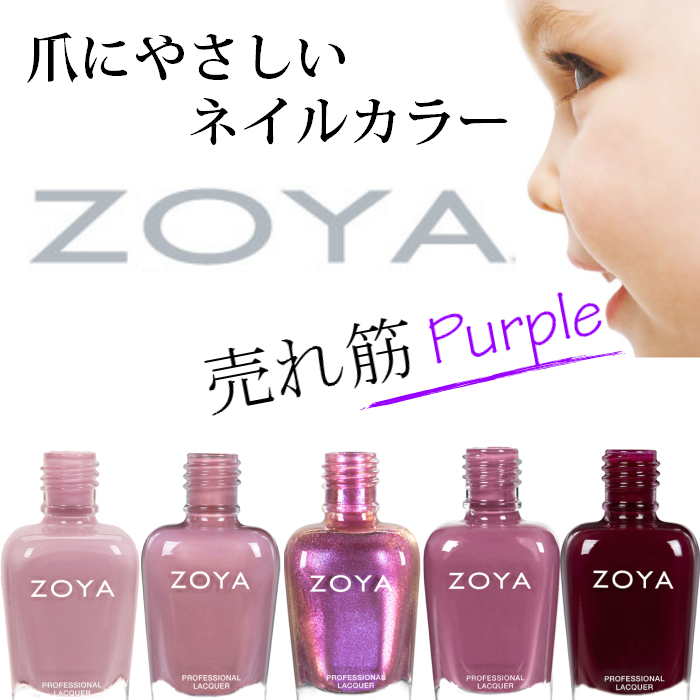ZOYA(ゾーヤ) 売れ筋パープル系 ZP906 ZP953 ZP932 ZP907 ZP961