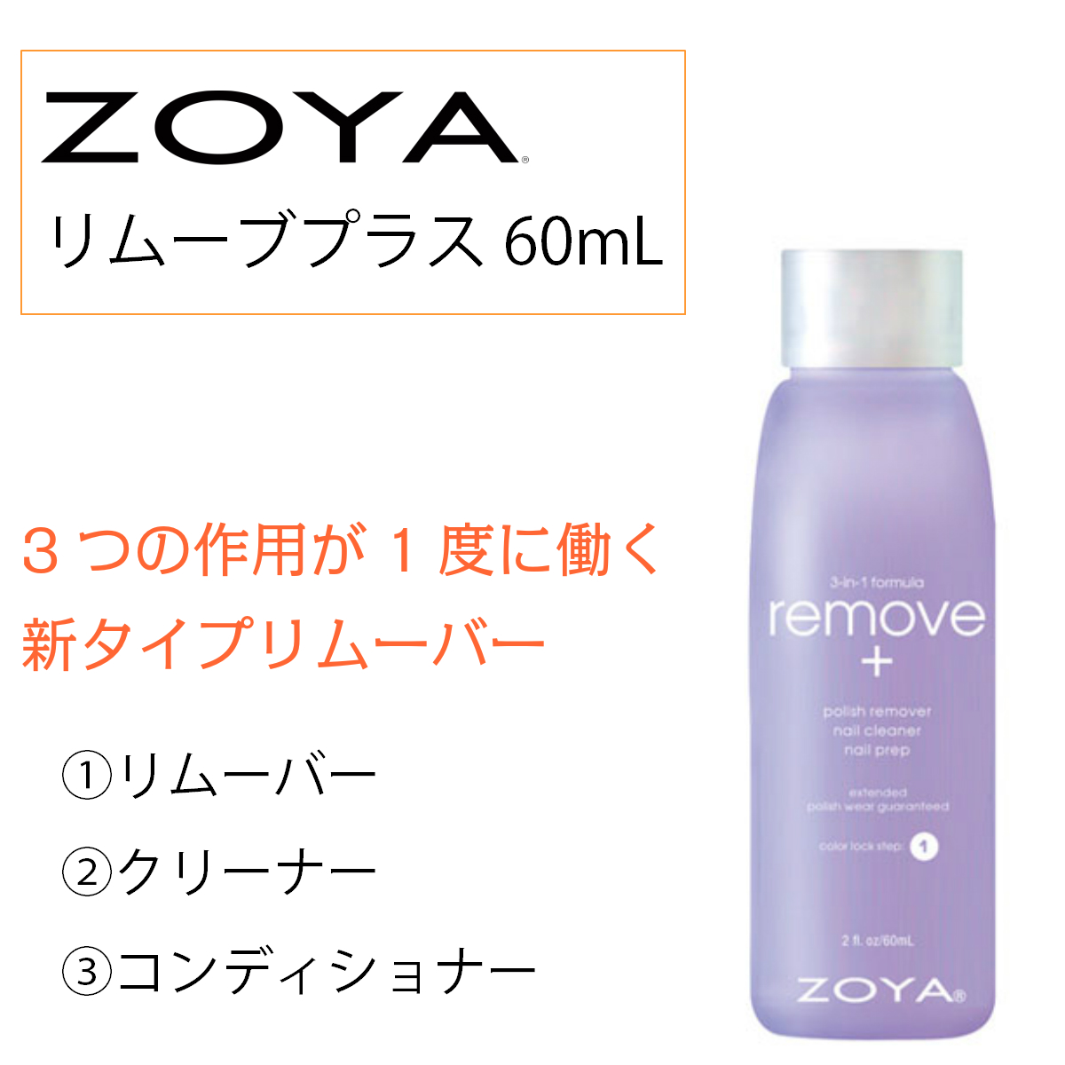 ZOYA ゾヤ ゾーヤ リムーブプラス ZTRMAF 60ml 除光液 リムーバー クリーナー プレッツ