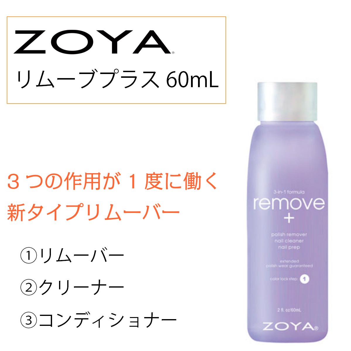 ZOYA ゾヤ ゾーヤ リムーブプラス ZTRMAF 60ml 除光液 リムーバー クリーナー プレッツ 検定 自爪 の為に作られた ネイル にやさしい ネイルカラー 自然派 リムーバー zoya セルフネイル にもおすすめ