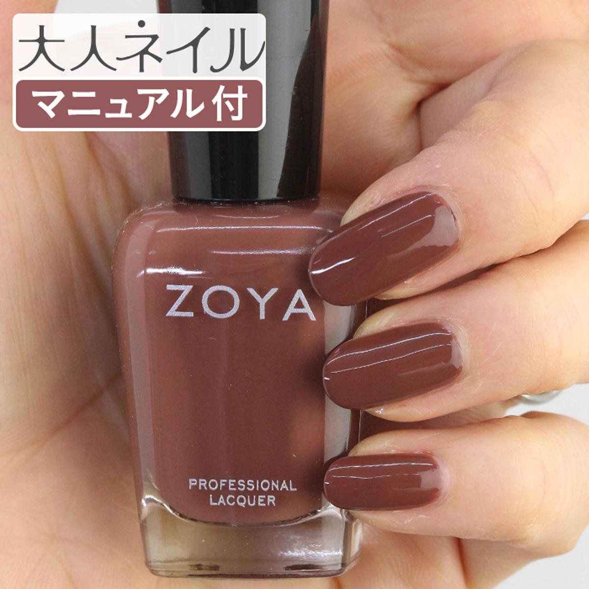 ZOYA ゾーヤ ゾヤ ネイルカラー ZP1003 FOSTER 15mL 自爪 の為に作られた ネイル にやさしい 自然派 マニキュア zoya セルフネイル にもおすすめ チョコレート ブラウン 秋ネイル 秋カラー