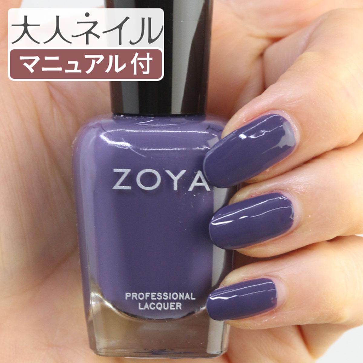 ZOYA ゾーヤ ゾヤ ネイルカラー ZP1010 VESPER 15mL 自爪 の為に作られた ネイル にやさしい 自然派 マニキュア zoya セルフネイル にもおすすめ バイオレット パープル 紫 冬ネイル 冬カラー