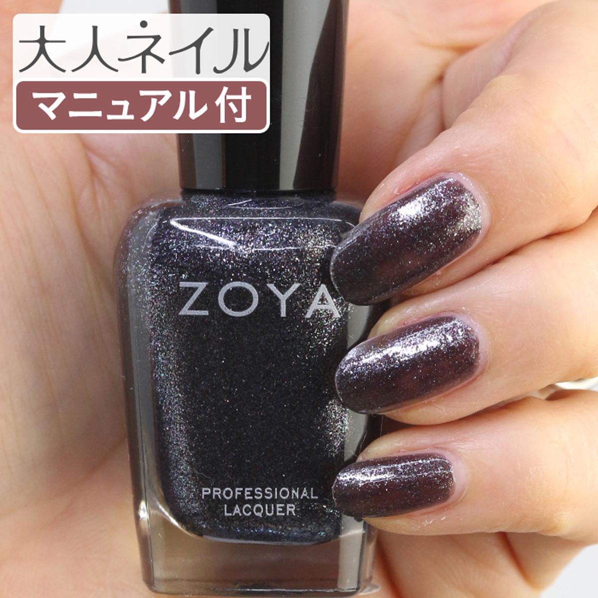 ZOYA ゾーヤ ゾヤ ネイルカラー ZP1012 ASHTON 15mL 自爪 の為に作られた ネイル にやさしい 自然派 マニキュア zoya セルフネイル にもおすすめ ブラック グリッター 冬ネイル 冬カラー