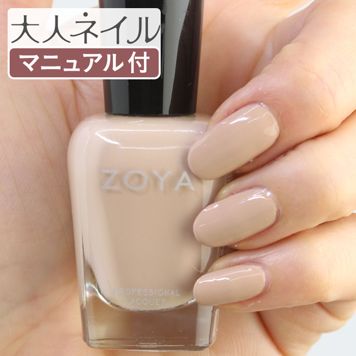 ZOYA ゾーヤ ゾヤ ネイルカラー ZP1014 15mL ENZA 自爪 の為に作られた ネイル にやさしい 自然派 マニキュア zoya セルフネイル にもおすすめ ナッツ ベージュ オフィス