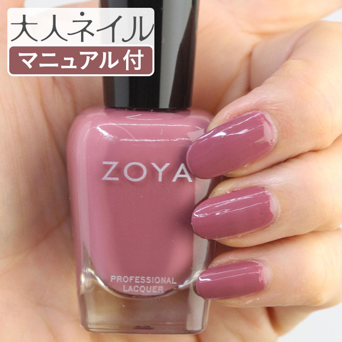 ZOYA ゾーヤ ゾヤ ネイルカラー ZP1016 15mL MAI 自爪 の為に作られた ネイル にやさしい 自然派 マニキュア zoya セルフネイル にもおすすめ ローズウッド ピンク 秋ネイル 秋カラー