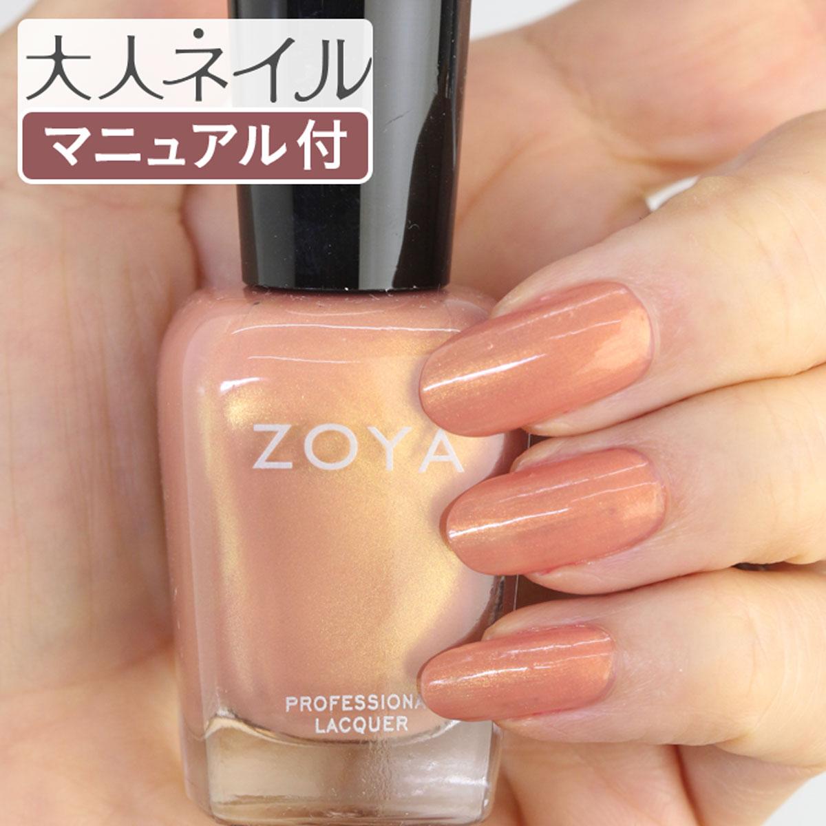 ZOYA ゾーヤ ゾヤ ネイルカラー ZP268 15mL MEADOW メドウ 自爪 の為に作られた ネイル にやさしい 自然派 マニキュア zoya セルフネイル にもおすすめ パール オレンジ 人気色 トップ10