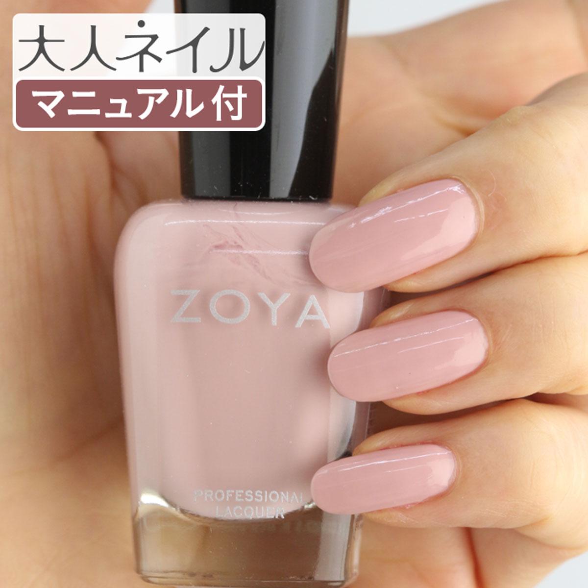 ZOYA ゾーヤ ゾヤ ネイルカラー ZP279 15mL AVRIL アヴリル 自爪 の為に作られた ネイル にやさしい 自然派 マニキュア zoya セルフネイル にもおすすめ トップ10 人気色 ピンク