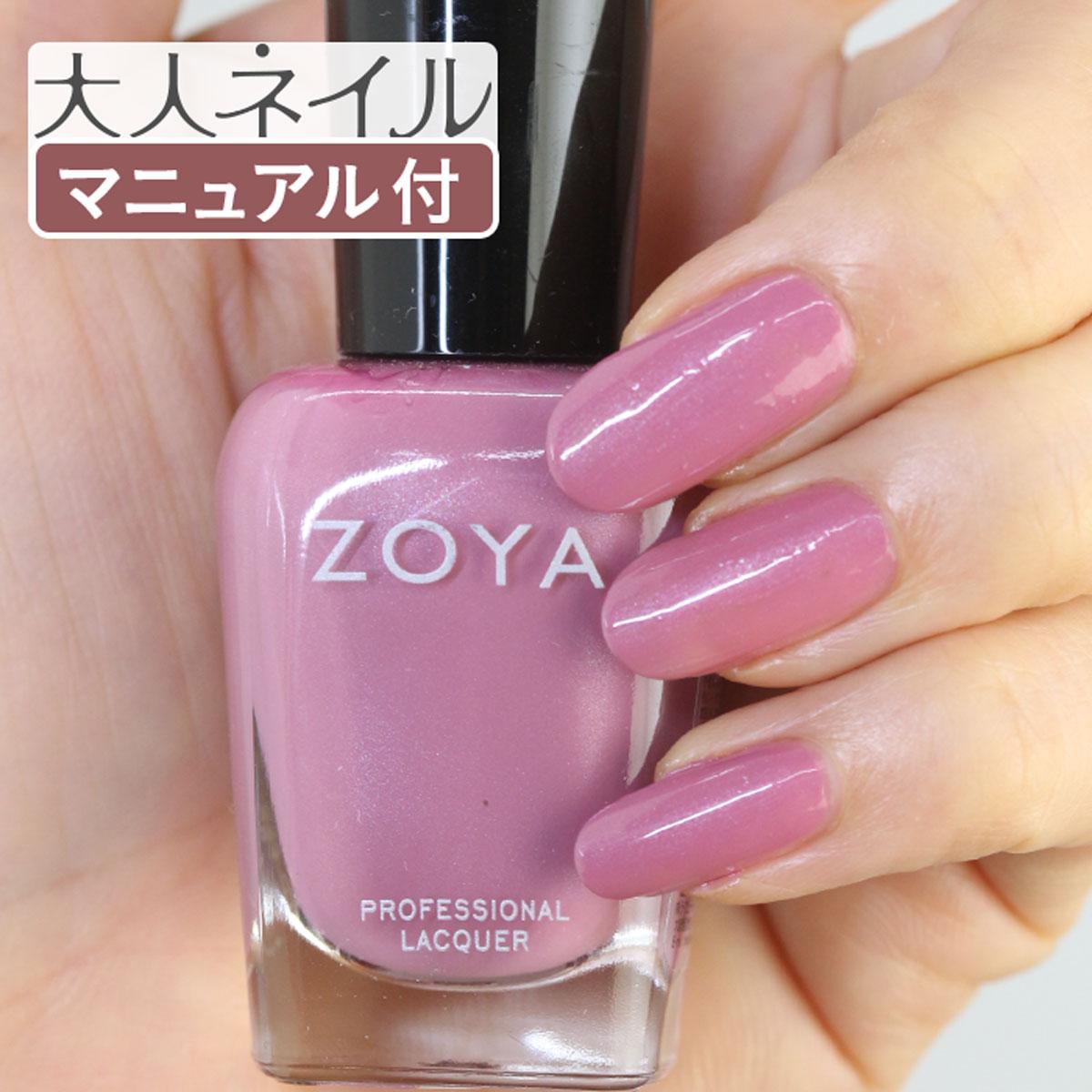 ZOYA ゾーヤ ゾヤ ネイルカラー ZP318 15mL ARIELLE アリエル 自爪 の為に作られた ネイル にやさしい 自然派 マニキュア zoya セルフネイル にもおすすめ パール ローズ ピンク イエローベース イエベ
