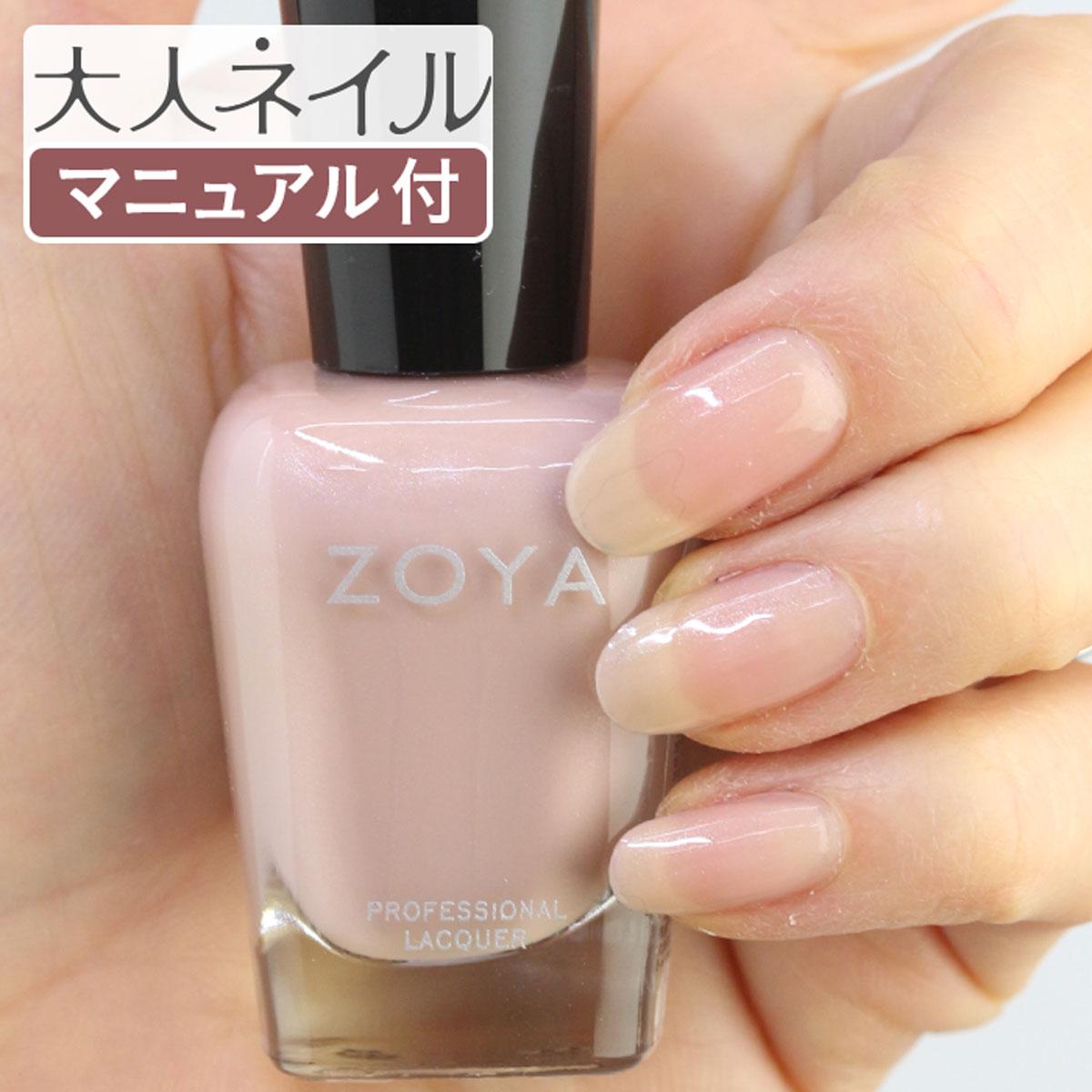 ZOYA ゾーヤ ゾヤ ネイルカラー ZP351 15mL SALLY サリー 自爪 の為に作られた ネイル にやさしい 自然派 マニキュア zoya セルフネイル にもおすすめ トップ10 人気色 ピンク シアー パール オフィス