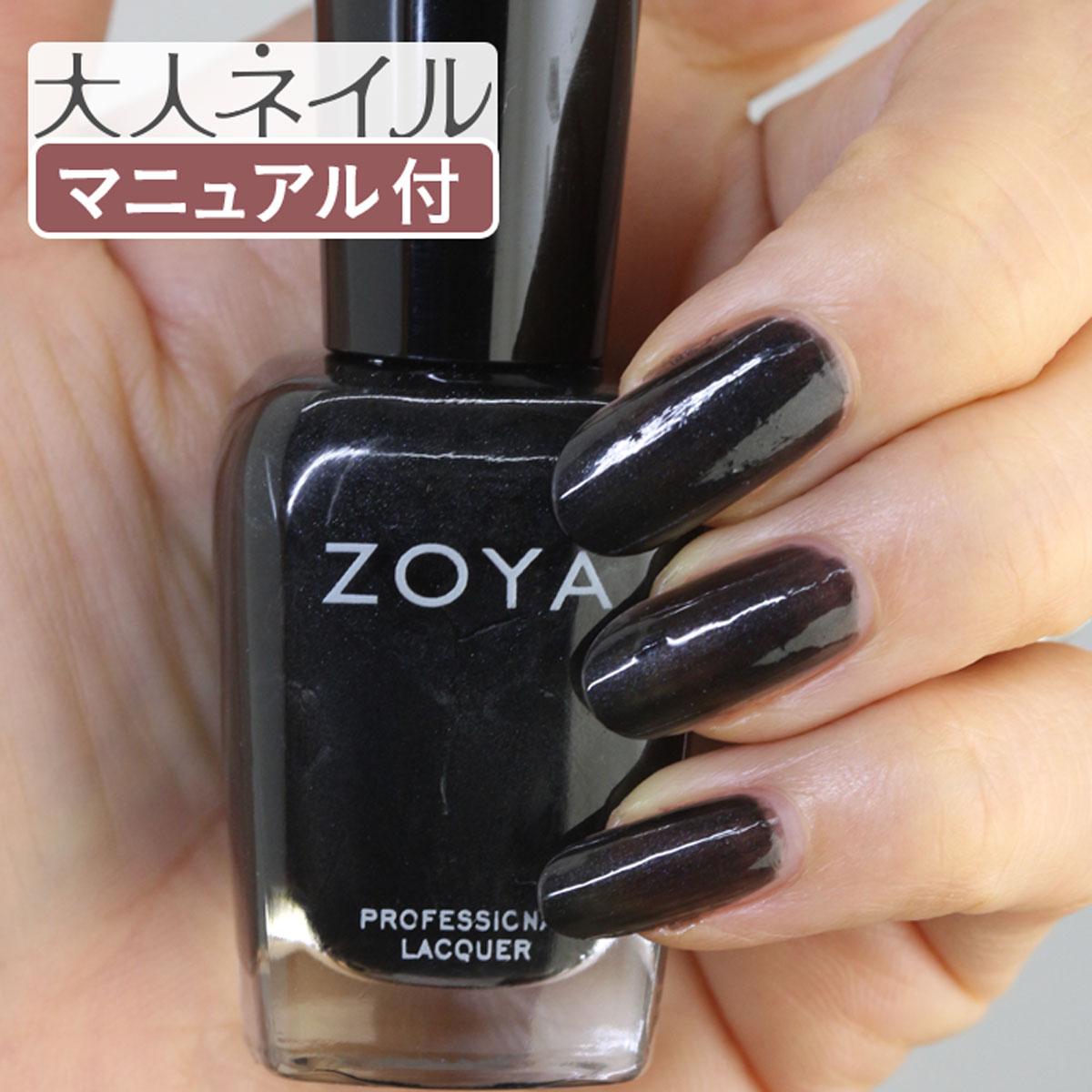 ZOYA ゾーヤ ゾヤ ネイルカラー ZP387 15mL RAVEN レイブン 自爪 の為に作られた ネイル にやさしい 自然派 マニキュア zoya セルフネイル にもおすすめ トップ10 人気色 パール ブラック