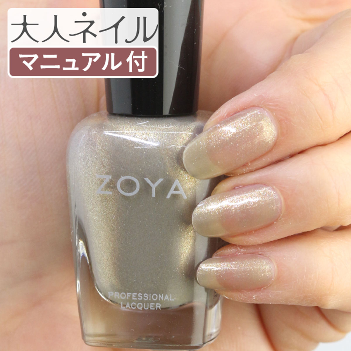 ZOYA ゾーヤ ゾヤ ネイルカラー ZP538 15mL JULES ジュール 自爪 の為に作られた ネイル にやさしい 自然派 マニキュア zoya セルフネイル にもおすすめ パール ゴールド