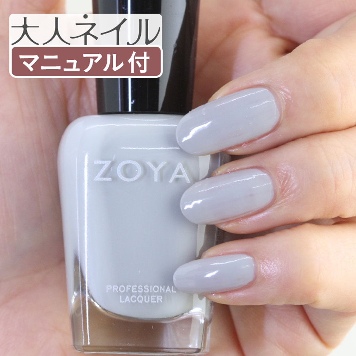 ZOYA ゾーヤ ゾヤ ネイルカラー ZP541 15mL DOVE ドーヴ 自爪 の為に作られた ネイル にやさしい 自然派 マニキュア zoya セルフネイル にもおすすめ グレー トップ10 人気色 くすみパステル