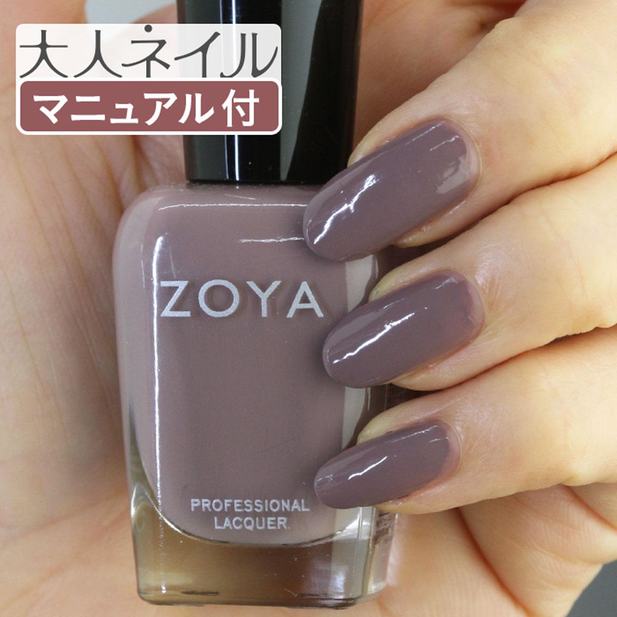 ZOYA ゾーヤ ゾヤ ネイルカラー ZP564 15mL JANA ジャナー 自爪 の為に作られた ネイル にやさしい 自然派 マニキュア zoya セルフネイル にもおすすめ ブラウングレー