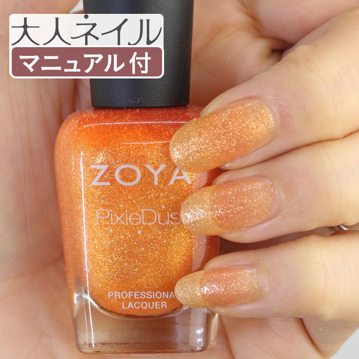 ZOYA ゾーヤ ゾヤ ネイルカラー ZP677 15mL BEATRIX(PixieDust) ビュートリクス 自爪 の為に作られた ネイル にやさしい 自然派 マニキュア zoya セルフネイル にもおすすめ オレンジ タンジェリン ラメ グリッター 人気色 トップ10