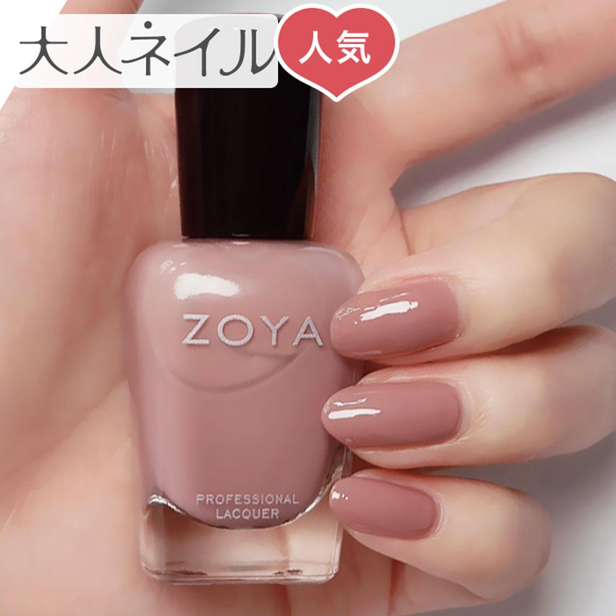 ZOYA ゾーヤ ゾヤ ネイルカラー ZP707 15mL  BRIGITTE ブリジット 自爪 の為に作られた ネイル にやさしい 自然派 マニキュア zoya セルフネイル にもおすすめ ヌード モーヴ オフィス