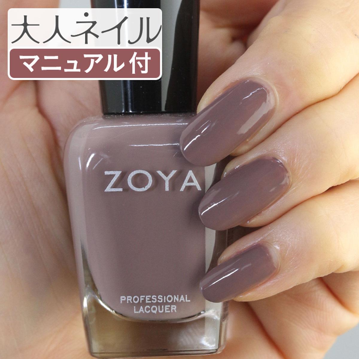ZOYA ゾーヤ ゾヤ ネイルカラー ZP709 15mL NORMANI ノルマーニ 自爪 の為に作られた ネイル にやさしい 自然派 マニキュア zoya セルフネイル にもおすすめ パープルモーブ 秋カラー 秋ネイル