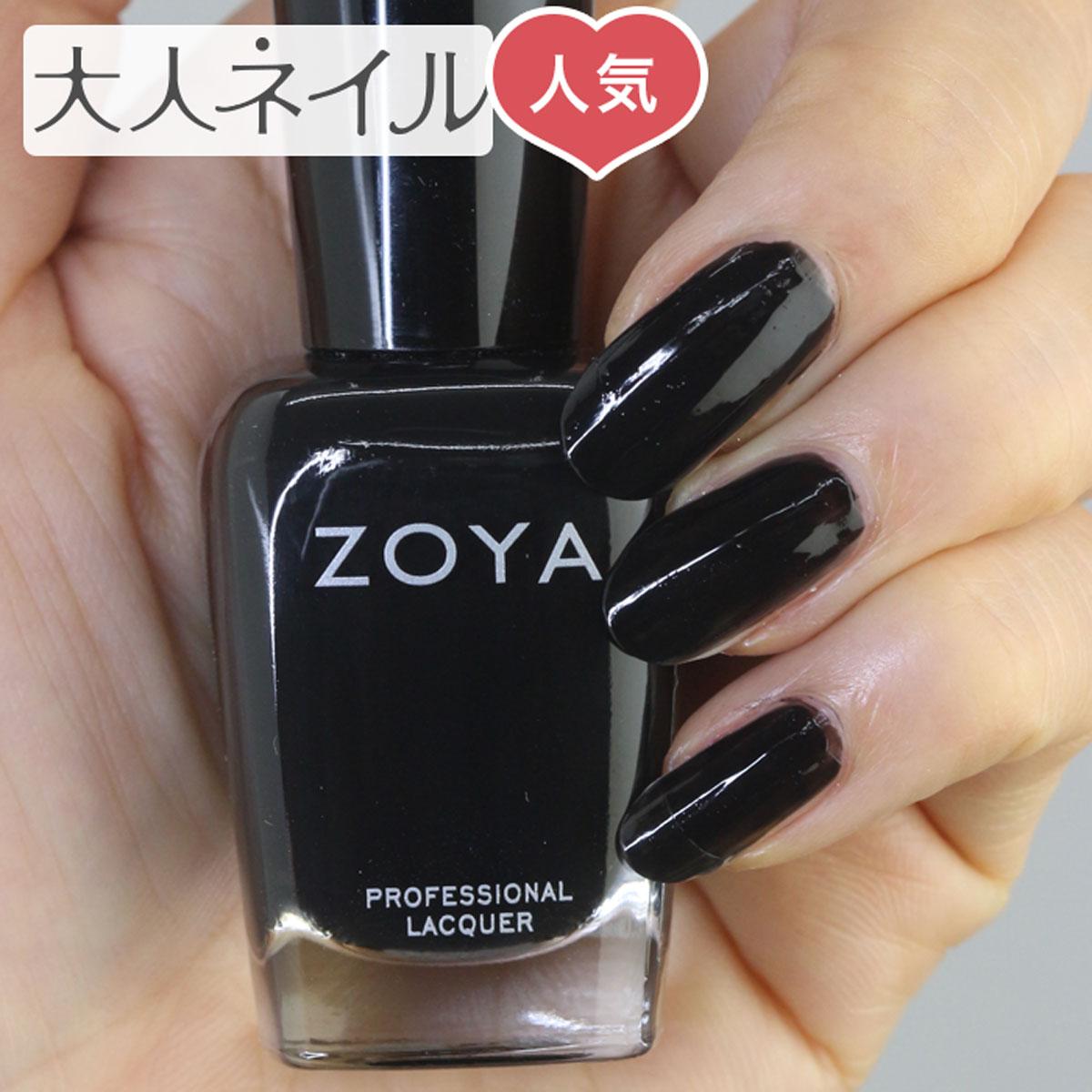 ZOYA ゾーヤ ゾヤ ネイルカラー ZP771 15mL WILLA ウィラ 自爪 の為に作られた ネイル にやさしい 自然派 マニキュア zoya セルフネイル にもおすすめ ブラック 黒 人気 トップ5