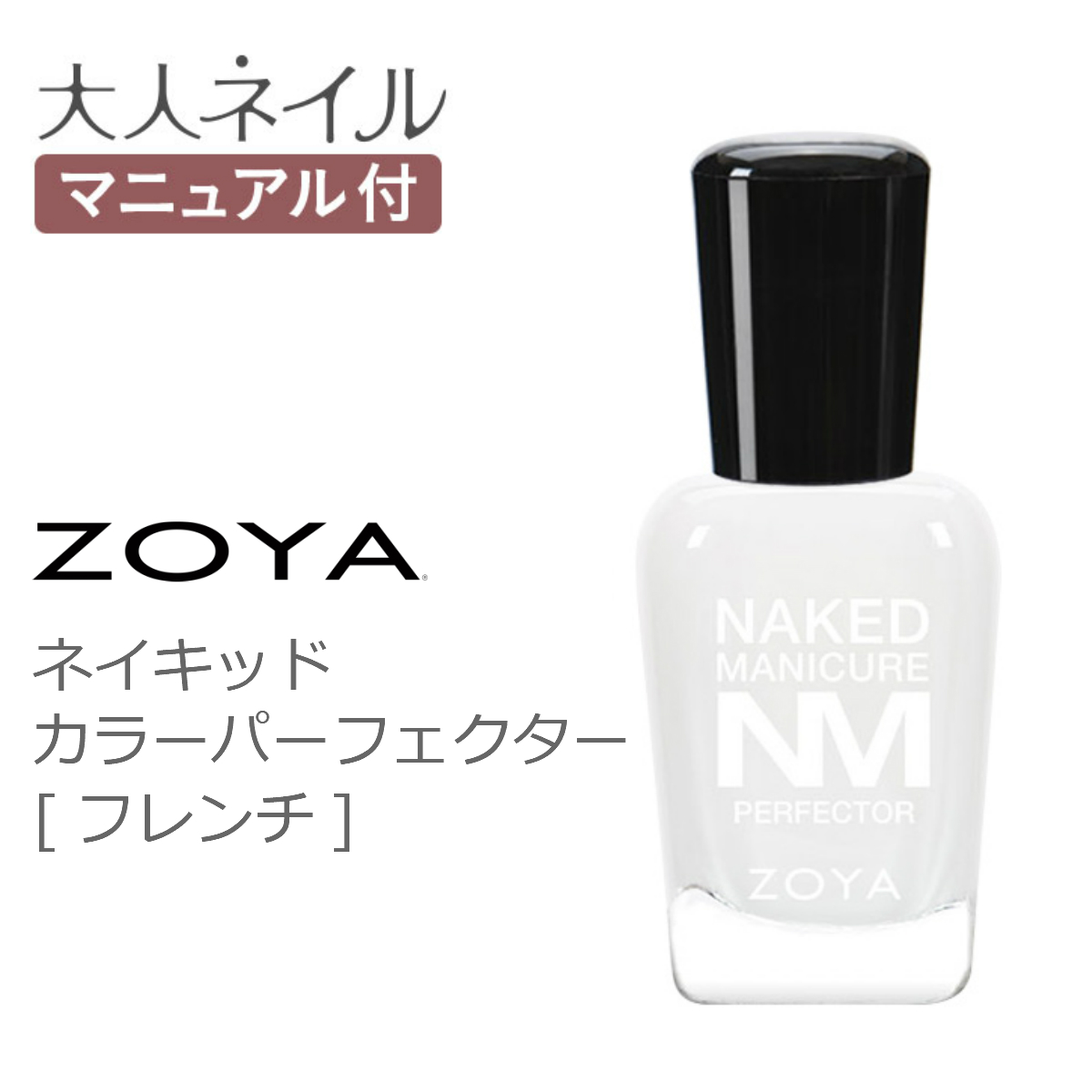 ZOYA ゾーヤ ネイキッドマニキュア カラーパーフェクター ZP789 TIP 15ml フレンチ フリーエッジ