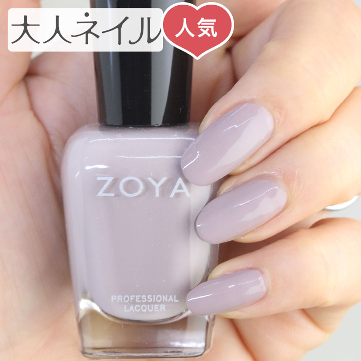 ZOYA ゾーヤ ゾヤ ネイルカラー ZP825 15mL Eastyn Whispers 自爪 の為に作られた ネイル にやさしい 自然派 マニキュア zoya セルフネイル にもおすすめ スモーキー グレープ パープル 紫 人気 トップ5