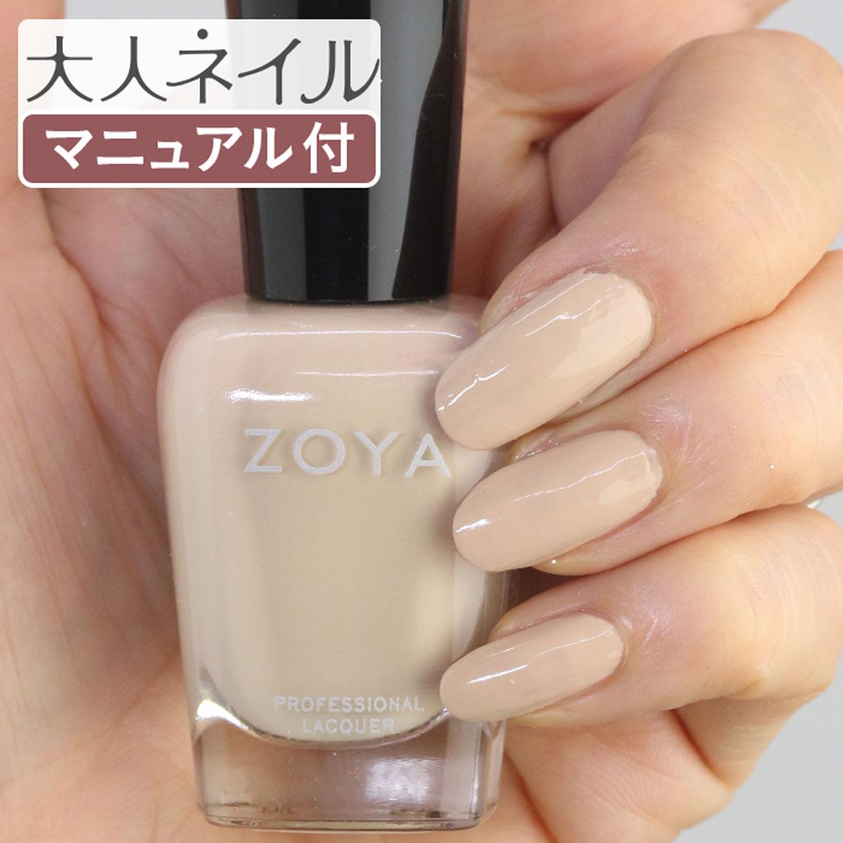 ZOYA ゾーヤ ゾヤ ネイルカラー ZP877 15mL Tatum naturel3 自爪 の為に作られた ネイル にやさしい 自然派 マニキュア zoya セルフネイル にもおすすめ ライトベージュ オフィス ナチュラル