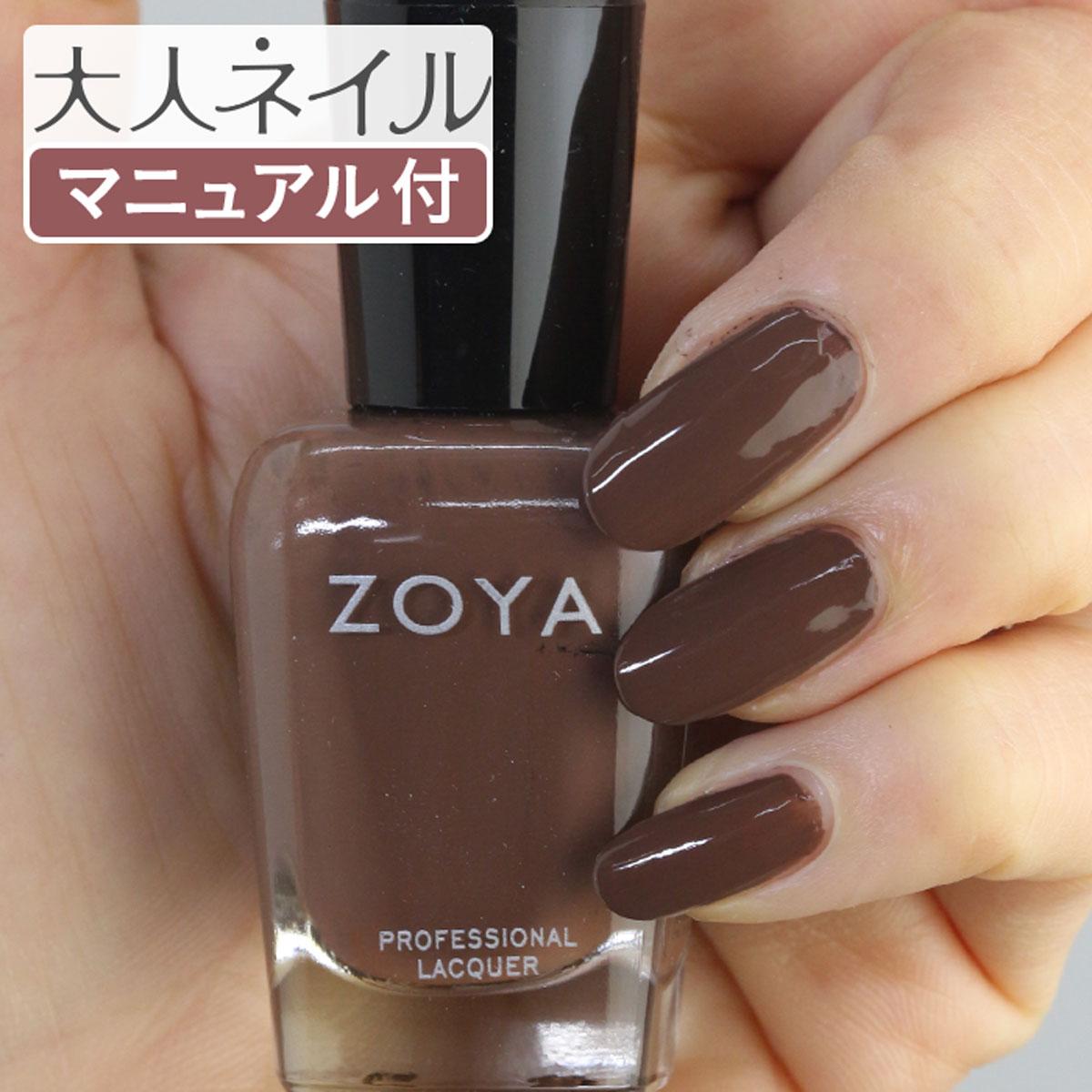 ZOYA ゾーヤ ゾヤ ネイルカラー ZP881 15mL Gina naturel3 自爪 の為に作られた ネイル にやさしい 自然派 マニキュア zoya セルフネイル にもおすすめ ブラウン チョコレート 秋ネイル 秋カラー