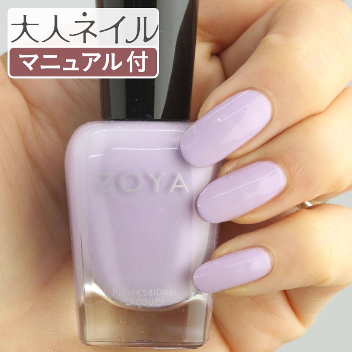 ZOYA ゾーヤ ゾヤ ネイルカラー ZP887 15mL Abby CHARMING 自爪 の為に作られた ネイル にやさしい 自然派 マニキュア zoya セルフネイル にもおすすめ ラベンダー 紫 春ネイル 春カラー
