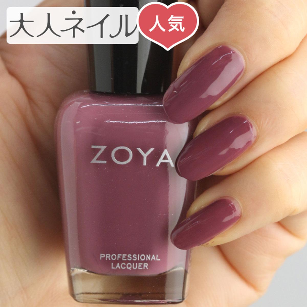ZOYA ゾーヤ ゾヤ ネイルカラー ZP907 15mL Joni SOPHISTICATES 自爪 の為に作られた ネイル にやさしい 自然派 マニキュア zoya セルフネイル にもおすすめ シック クール プラム 赤紫 あずき 秋ネイル 秋カラー 人気 トップ5