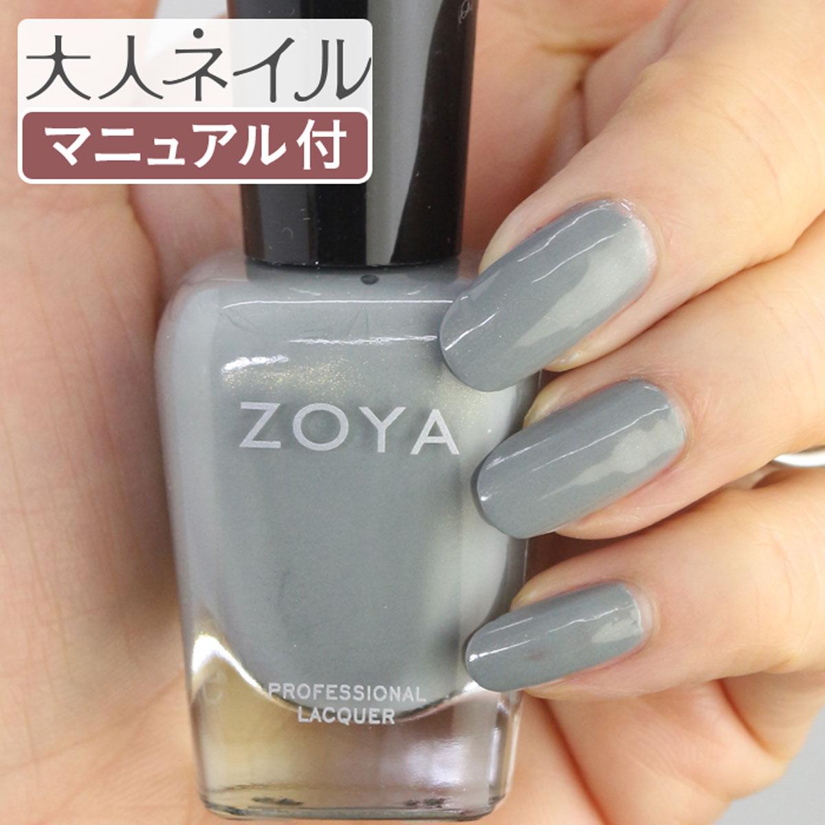 ZOYA ゾーヤ ゾヤ ネイルカラー ZP982 15mL Fern 自爪 の為に作られた ネイル にやさしい 自然派 マニキュア zoya セルフネイル にもおすすめ パール グレー