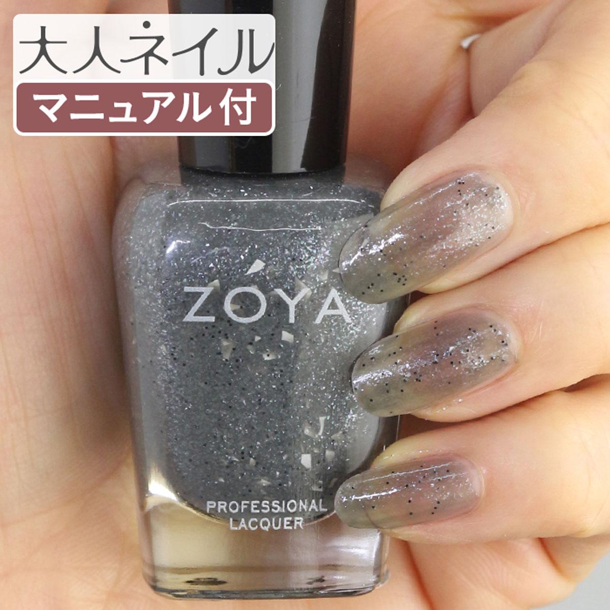 ZOYA ゾーヤ ゾヤ ネイルカラー ZP983 15mL Theo 自爪 の為に作られた ネイル にやさしい 自然派 マニキュア zoya セルフネイル にもおすすめ グリッター ダークブルー グレー 冬ネイル 冬カラー