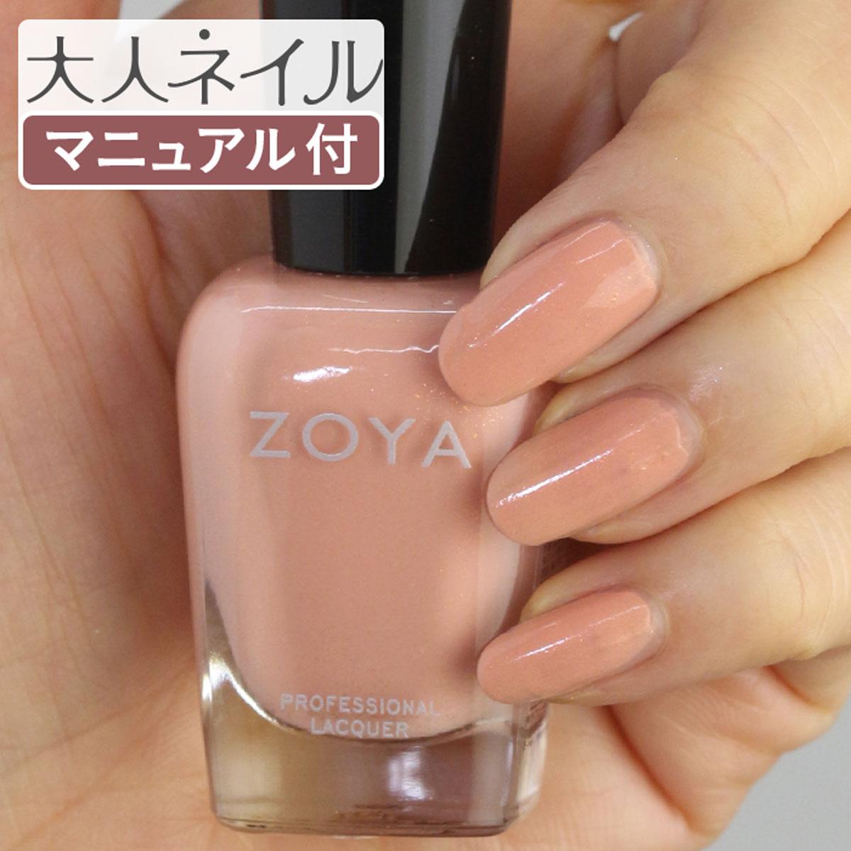 ZOYA ゾーヤ ゾヤ ネイルカラー ZP985 TESSA 15mL  自爪 の為に作られた ネイル にやさしい 自然派 マニキュア zoya セルフネイル にもおすすめ サーモン 夏ネイル 夏カラー