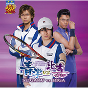 ミュージカル『テニスの王子様』青学(せいがく)vs比嘉