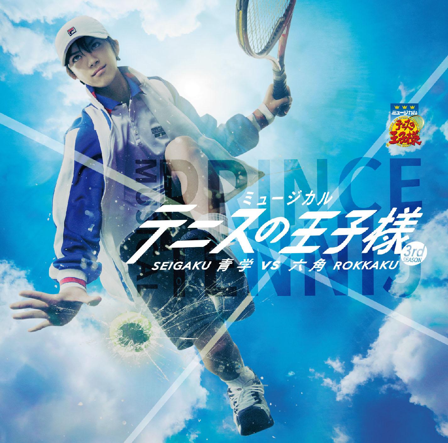 ミュージカル『テニスの王子様』 3rdシーズン 青学(せいがく)vs六角 Various Artists