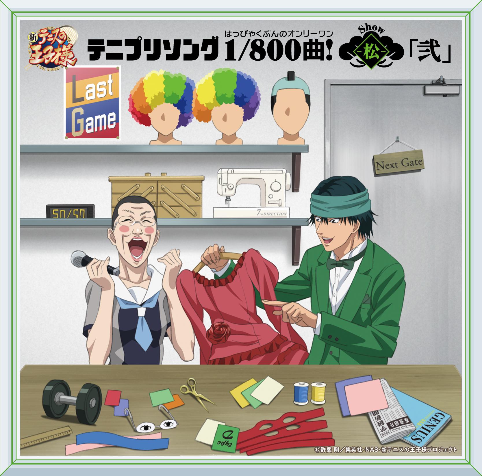 「テニプリソング1/800曲!(はっぴゃくぶんのオンリーワン)-松(Show)-「弐」」Various Artists