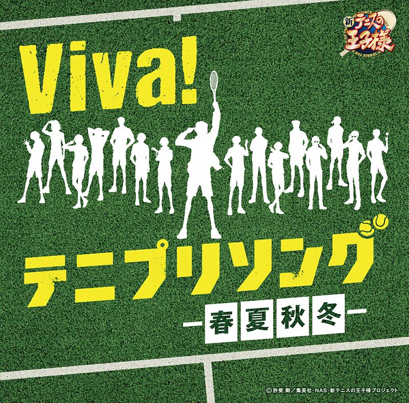 「Viva! テニプリソング~春夏秋冬~」 V.A.