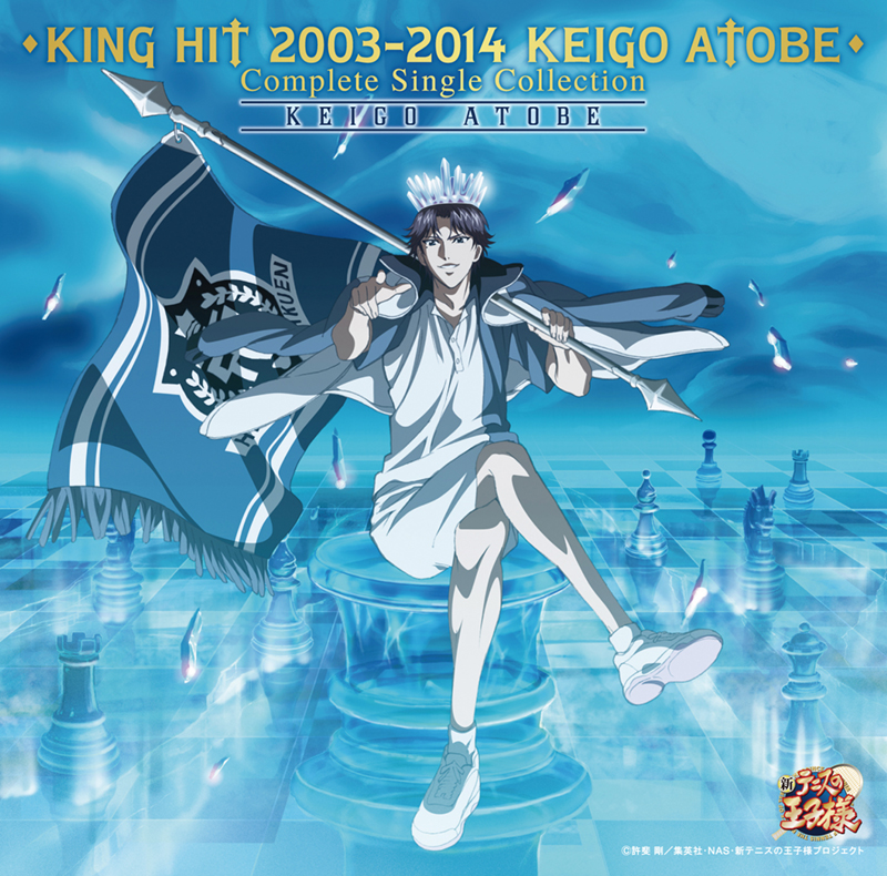 「KING HIT 2003-2014 KEIGO ATOBE Complete Single Collection(通常盤)」跡部景吾