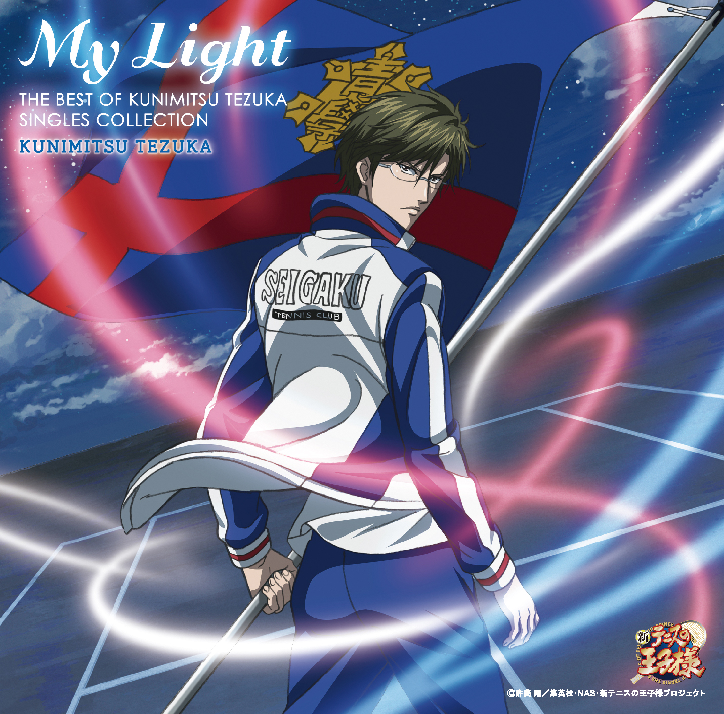 「My Light-THE BEST OF KUNIMITSU TEZUKA SINGLES COLLECTION-(通常盤)」手塚国光