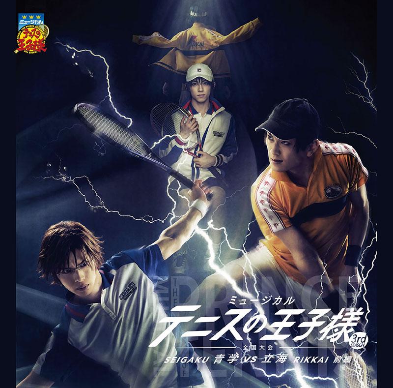 ミュージカル『テニスの王子様』3rdシーズン 全国大会 青学(せいがく) vs 立海 前編 Various Artists