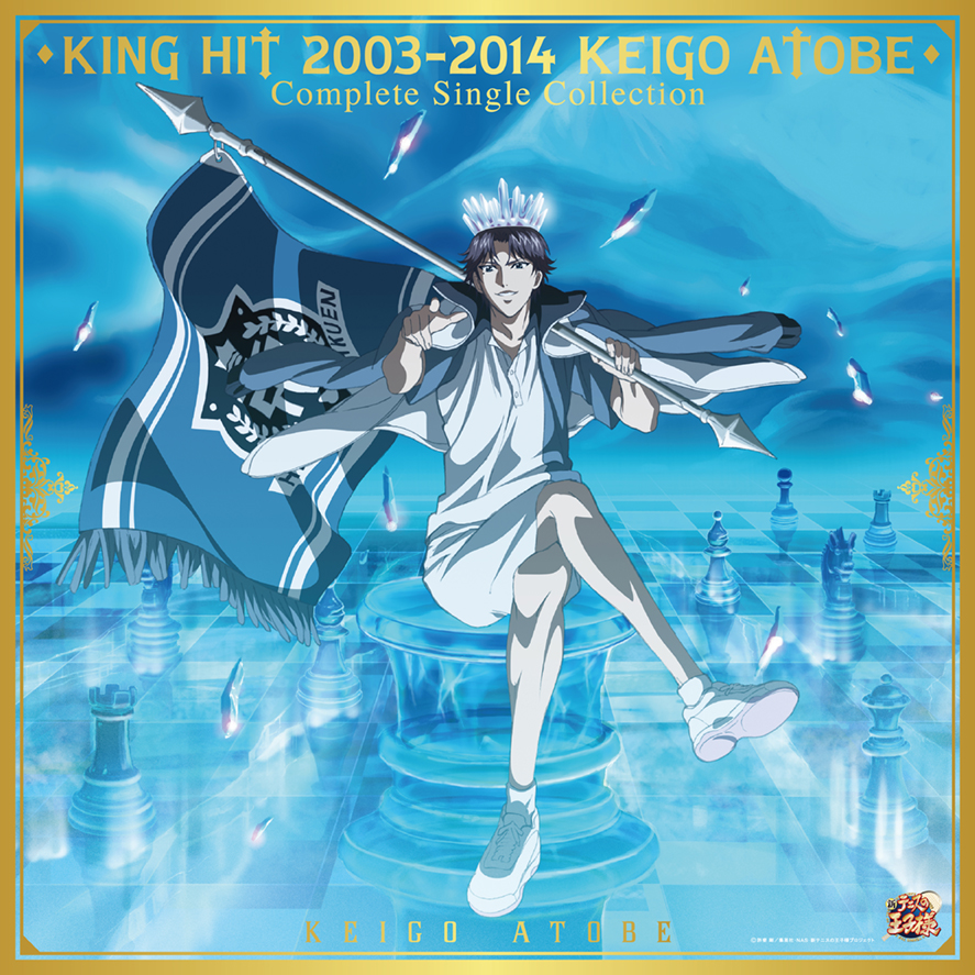 「KING HIT 2003-2014 KEIGO ATOBE Complete Single Collection(初回限定盤)」跡部景吾