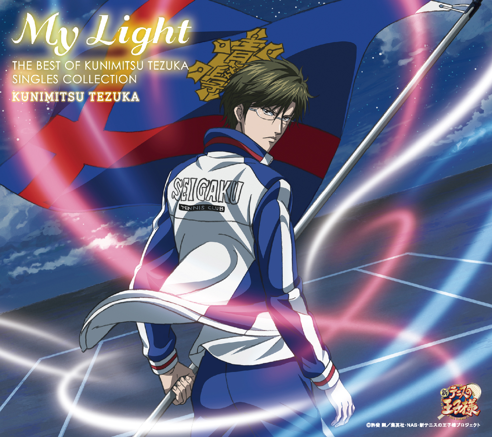 「My Light-THE BEST OF KUNIMITSU TEZUKA SINGLES COLLECTION-(初回限定盤)」手塚国光